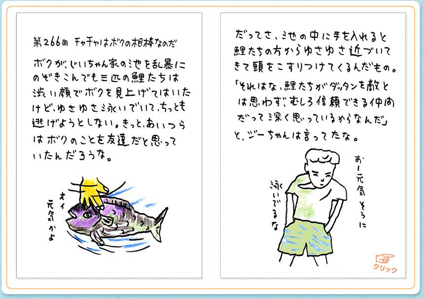 7月27日(金)のクジライラスト