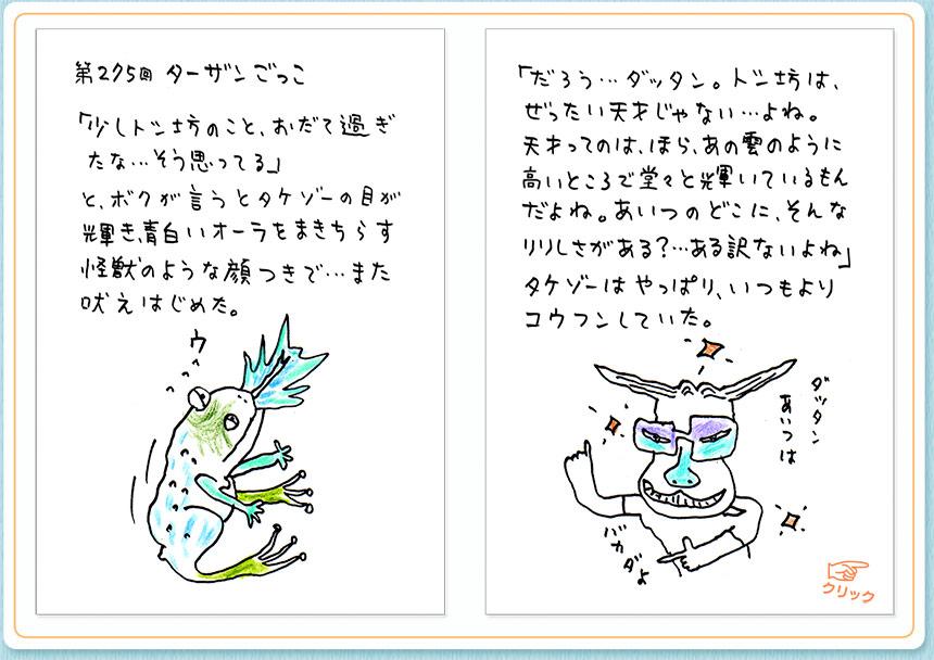 12月28日(金)のクジライラスト