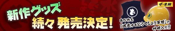 「水曜どうでしょう」 最新作関連ほか新グッズ続々発売!