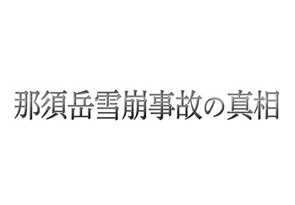テレメンタリー2019 那須岳雪崩事故の真相