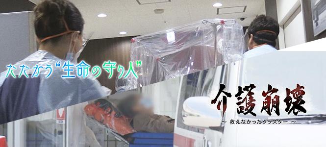 テレメンタリー2020 コロナ禍の北海道 医療従事者の苦悩と介護崩壊の切迫した現場 『たたかう