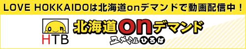LOVE HOKKAIDO 北海道onデマンドで動画配信中!