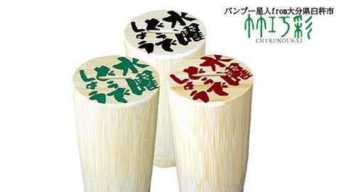 竹巧彩(ちくこうさい)