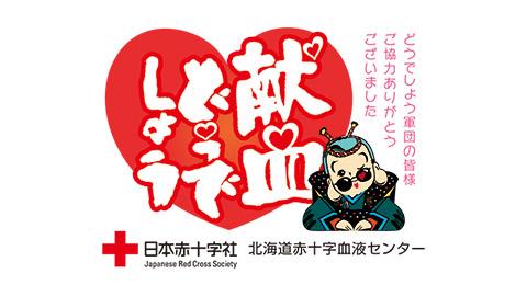 北海道赤十字献血センター