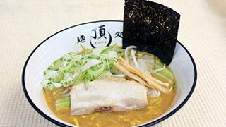 麺処 頂(てっぺん)(苫小牧市)