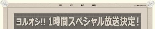 ヨルオシ!! 1時間スペシャル放送決定!