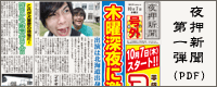 「夜押新聞」第一弾ダウンロード(PDF)