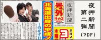「夜押新聞」第二弾ダウンロード(PDF)