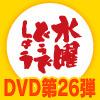 DVD第26弾 特典映像のお話