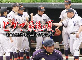 ヒグマ 最後の夏 ~駒大岩見沢・挑み続けた甲子園~