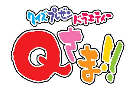 クイズプレゼンバラエティーQさま!!